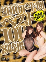2010下半期ベスト100 8時間