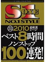 藤間ゆかり 完全保存版 2010超厳選シーンベスト8時間ノンストップ100連発!