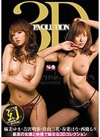 3D EVOLUTION 最高の女優と映像で魅せる3Dコレクション ダウンロード