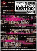 エスワン配信動画ダウンロードランキングBEST100!8時間 ダウンロード