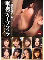 S級女優30人!喉奥ディープフェラ4時間 [ONSD-624]