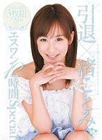 引退×渚ことみ エスワン12時間Special ダウンロード