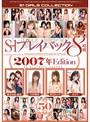 S1プレイバック8時間 2007年Edition ベスト50タイトル