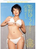 姫野ゆうり エスワン12時間Special ダウンロード