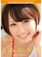 きみの歩美 S1ギリモザ8時間ベスト [ONSD-865]