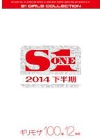 S1 2014下半期 ギリモザ100選12時間 ダウンロード