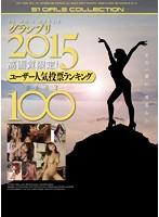 S1 NO.1STYLEグランプリ2015 高画質限定!ユーザー人気投票ランキングBEST100 ダウンロード