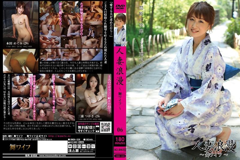 人妻浪漫 〜舞ワイフ〜 06