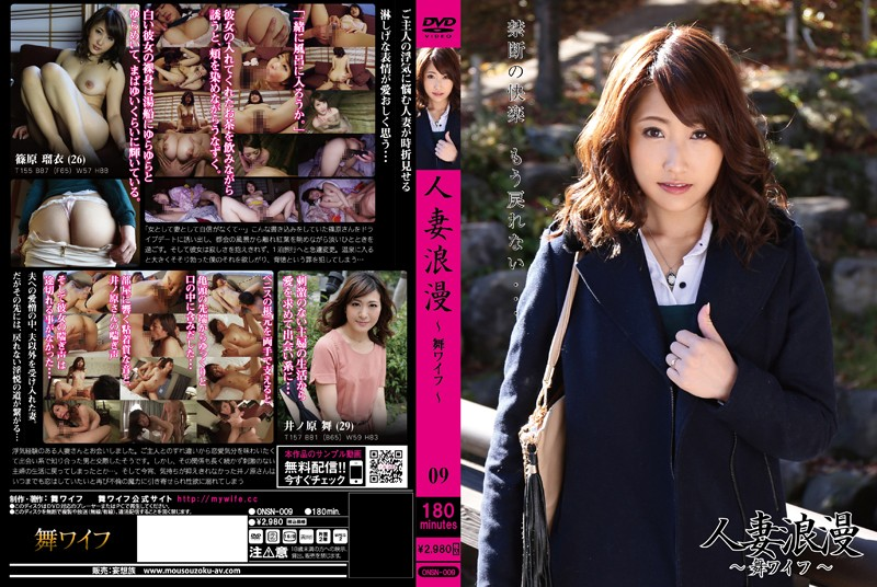 人妻浪漫 〜舞ワイフ〜 09 パッケージ