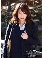 人妻浪漫 〜舞ワイフ〜 09 ダウンロード