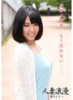 人妻浪漫 〜舞ワイフ〜 12 ダウンロード