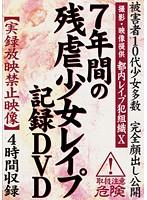 7年間の残虐少女レ●プ記録DVD