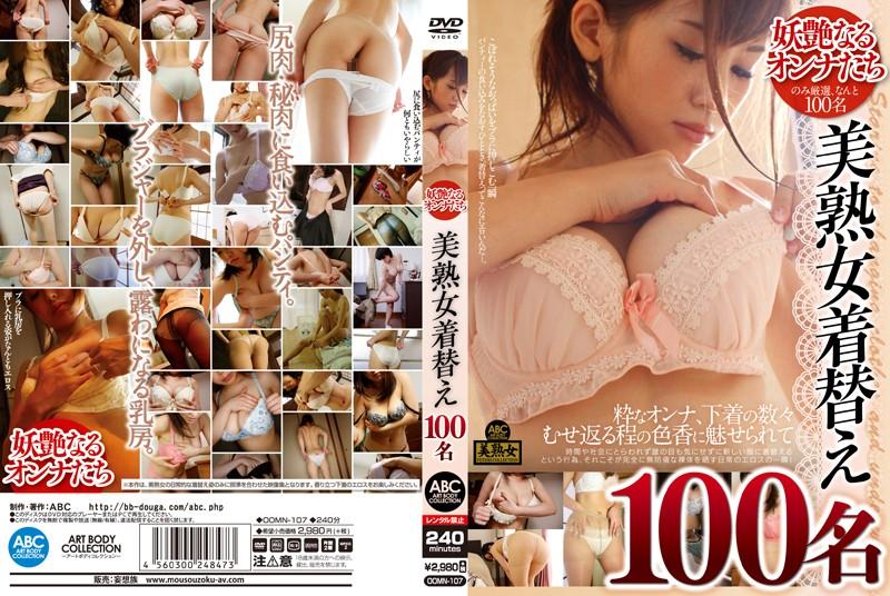 (oomn00107)[OOMN-107] 美熟女着替え 100名 ダウンロード