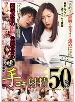 下半身暴発!手コキ射精 50発射 [OOMN-199]
