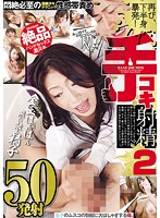 前田可奈子 再び、下半身暴発!手コキ射精 2 50発射