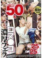 おしゃぶり熟女50名 口マ●コでヌキまくる濃厚フェラコレクション ダウンロード