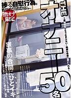 THE オナニー50名 ダウンロード