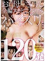 全編ヌキどころのみ パイズリ&フェラチオ120発 超凝縮BEST ダウンロード