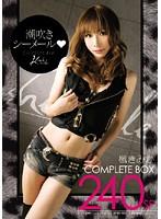 潮吹きシーメール 楓きみか COMPLETE BOX 240SP ダウンロード