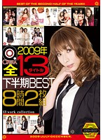 OPERA 2009年全13タイトル下半期BEST 8時間 ダウンロード
