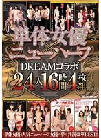 単体女優×ニューハーフ DREAMコラボ24人 16時間 ダウンロード