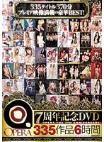 OPERA7周年記念DVD 335作品6時間 ダウンロード