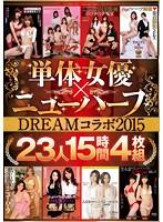 単体女優×ニューハーフ DREAMコラボ2015 23人15時間