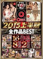 OPERA2015上半期 全作品BEST 16作品8時間 ダウンロード