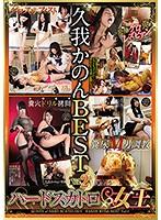 ハードスカトロ女王 久我かのんBEST Vol.2
