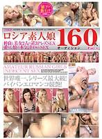 2008 ロシア素人娘160人オーディション Part.4 ダウンロード
