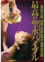 BEST OF THE GOLDEN SHOWER 最高の聖水バイブル ダウンロード