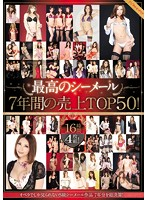 最高のシーメール 7年間の売上TOP50!16時間!