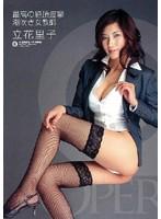 最高の絶頂痙攣潮吹き女教師 立花里子 ダウンロード