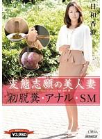 変態志願の美人妻 初脱糞・アナル・SM 日和香澄