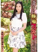 糞まみれ鉄拳フィストFUCK 麻紀〜銀行勤務30才〜 ダウンロード