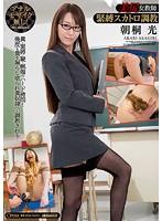 美尻女教師 緊縛スカトロ調教 朝桐光 ダウンロード