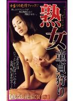 熟女童貞狩り[底なし絶倫30歳]女盛りの発情ファック!! ダウンロード