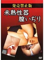 発売禁止版 未熟性器 膣いぢり