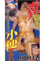 糞まみれ小便まみれ 斉藤由美香 oug004のパッケージ画像