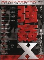 強姦X ストーカー… 異常性愛の実態 ダウンロード