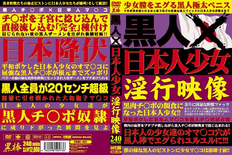 黒人×日本人少女淫行映像