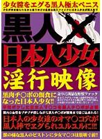 黒人×日本人少女淫行映像 ダウンロード