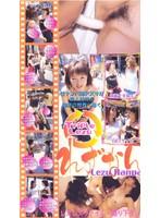 れずなん Lezu nanpa 美久ちゃん(27才) 理奈ちゃん(22才) ovk003のパッケージ画像