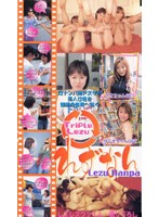 れずなん Lezu nanpa ナオちゃん(20才) ゆうきちゃん(19才) ovk004のパッケージ画像