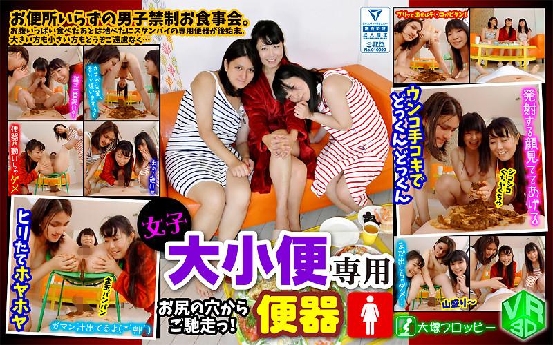 OVR-002 【VR】 VR Women's University Small Toilet