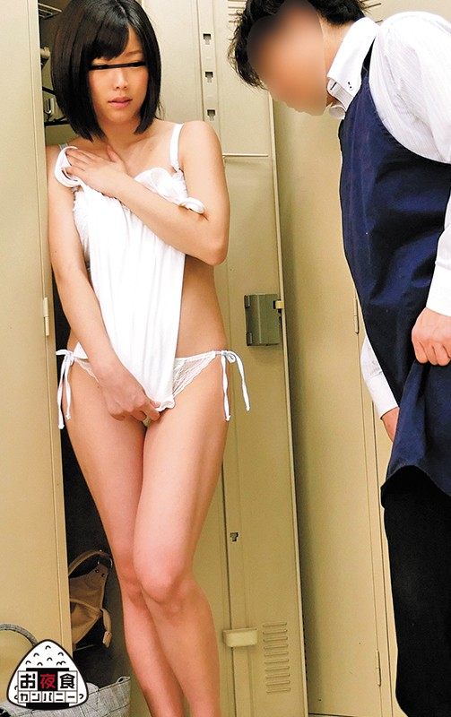 OYC-238 Studio Oyashoku Company - A Timid Part-Time Workers Gets Sexually Harassed Every Single Day...