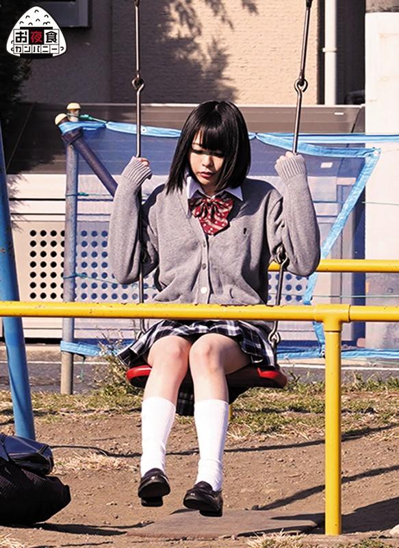 平日の昼間から公園のブランコに座りチラチラ目が合う女子に声をかけたら家出少女だった。家に連れ帰り媚薬漬けにして中出ししまくった数日間!のサンプル画像