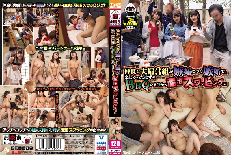 OYC-267 Three Married Couples Lust After Each Other Until An Innocent BBQ Turns Into A Debauched Wife-Swapping Orgy!