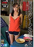 【VR】 異国のガレージ売春少女 テントで寝起きする少女の日常。