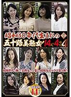 昭和30年代生まれの五十路美熟女! 14人×4時間 4 ダウンロード